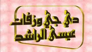 الله عليك راشد الماجد بدون موسيقى دي جي عيسى الراشد