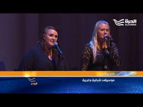 المغنية الأميركية اللبنانية ألانا برّاج.. تجربة فنية لموسيقى شرقية وغربية