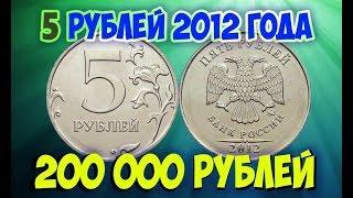 Стоимость редких монет Как распознать дорогие монеты России достоинством 5 рублей 2012 года