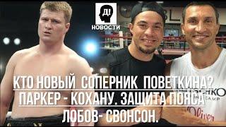 видео Поветкин бой против Кличко