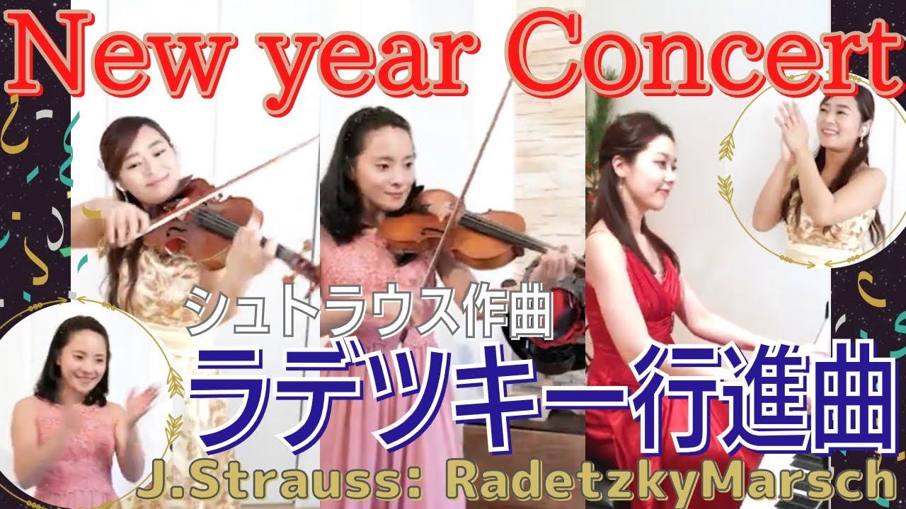 【New year concert】ラデツキー行進曲を弾いたら手拍子が湧き起こった| Radetzky-Marsch of Johann Strauss