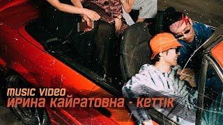 Ирина Кайратовна - Кеттік / Irina Kairatovna - Kettik  (MV)