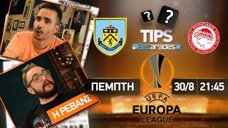 ΜΠΕΡΝΛΙ - ΟΛΥΜΠΙΑΚΟΣ | Ανάλυση - Προγνωστικό (Europa League 2018-19)