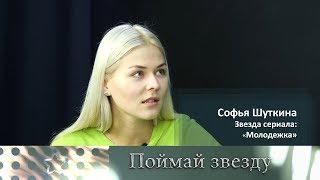 Софья Шуткина - звезда сериала