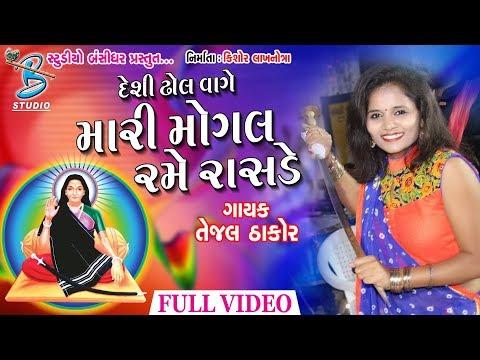 Mari Mogal Rame Ras - New Song - New Gujarati Dj Nonstop Garba Mix - Tejal Thakor - 2018