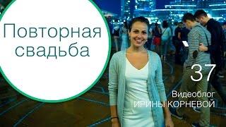 37 - Повторная свадьба для родственников. Wedding blog Ирины Корневой