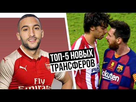 Месси VS Фелиш! Зиешь переходит в Арсенал? / НОВЫЙ FUT MAGAZINE
