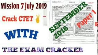 CTET September 2016 Paper 1(Class 1to5)