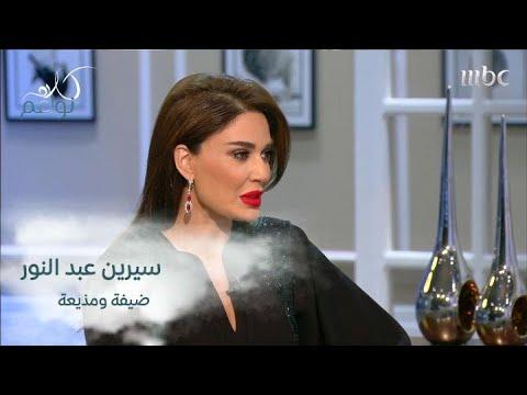 سيرين عبد النور مذيعة في كلام نواعم..وتتحدث عن أوجه الشبه بينها وبين الديفا