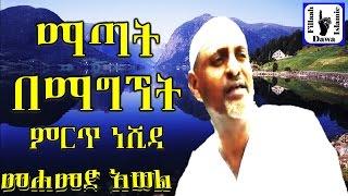 Mathat Bemagnet - Mohammed Awel Salah - Amharic Neshida