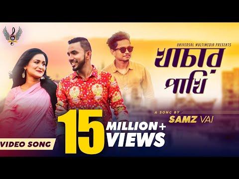 Khachar Pakhi | Samz Vai | Nadia Nodi | Rakib Fuhat | Official Music Video | Bangla New Song 2019