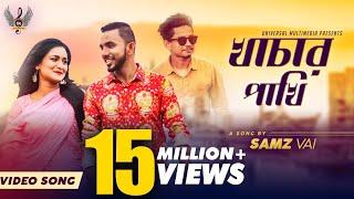 Khachar Pakhi Samz Vai Mp3 Song Download