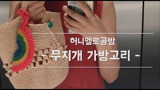 [허니멜로공방] 무지개 가방고리 / 무지개 키링 / 코…
