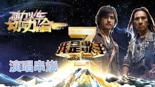 我是歌手-第二季-动力火车演唱串烧-【湖南卫视官方版1080P】20140409