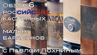 Обзор 6 российских custom малых барабанов с Павлом Лохниным
