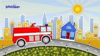 Машинки - Развивающий мультик - Скорая помощь - Пожарная - Полицейская - Спецтранспорт