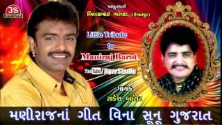 """Rakesh Barot - """"Maniraj Na Git Vina Sunu Gujarat"""" - Maniraj Barot Shradhdhanjali"""
