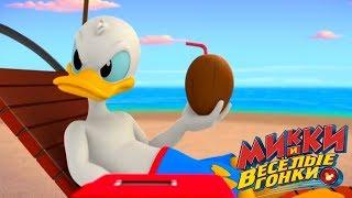 Микки и весёлые гонки 06 - мультфильм Disney про Микки Мауса и его машинки (Сезон 1 Серия 6)