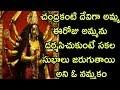 Importance of 3nd day of Dusseraha Festival | Durga Navaratri Day Special | Telugu Bold