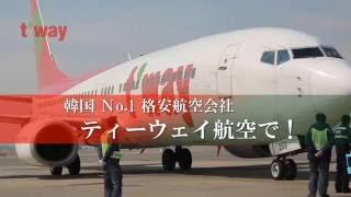 韓国の大邱(テグ)へ運航 - 韓国の格安航空会社(LCC)ティーウェイ航空