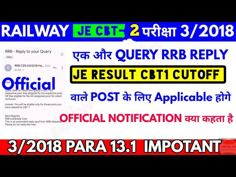 RRB JE CBT1 के अनुसार RESULT में Post मिलेगा या CBT2 के Normalization score marks से होगा Post allot