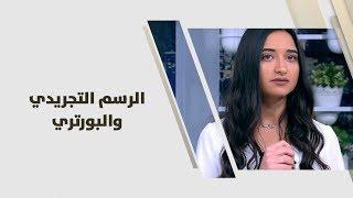 لبنى شحرور -  الرسم التجريدي والبورتريه