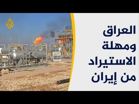 واشنطن تمدد للعراق مهلة استيراد الغاز والكهرباء من إيران  - نشر قبل 59 دقيقة
