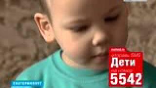 Артем Цветков, 5 лет, последствия органического поражения центральной нервной системы