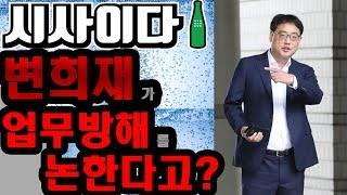 [생방송][JTBC 가짜뉴스 규탄집회를 못하게 하는게 누구죠!] 강수산의시사이다 168화 20191125