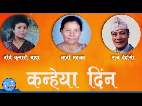 """कन्हेया दिन"" Kanheya Din - Tirtha Kumari & Nani Maharjan | Ratna Behosi | Newari Song Lyrical Video"