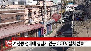 창원시, 서성동 성매매 집결지 인근 CCTV 설치 완료