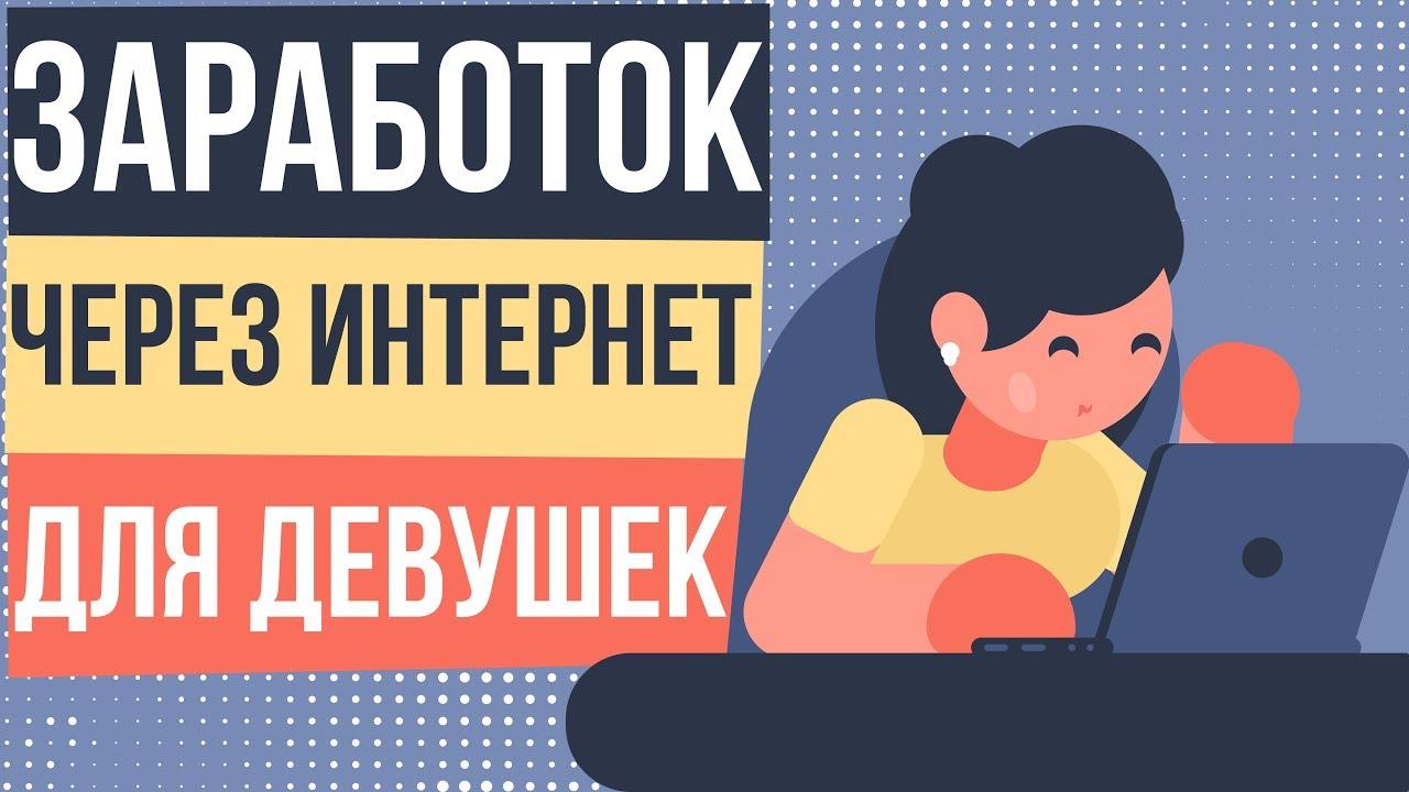 Как заработать в интернете девушкам ставки транспортного налога хмао 2015 год 277 л.с
