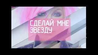 """Сделай мне звезду!"" open MTV"