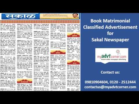 Sakal Matrimonial  Advertisement @ Myadvtcorner