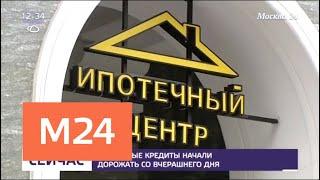 Райффайзенбанк повысил ставки по ипотеке впервые за четыре года - Москва 24