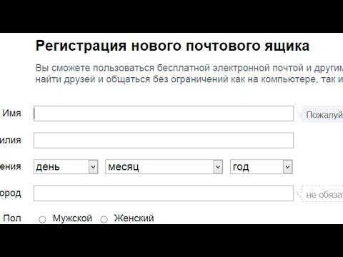 Регистрация нового почтового ящика - YouTube