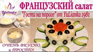 ФРАНЦУЗСКИЙ САЛАТ за 5 минут от YuLianka1981. ВКУСНО!!!