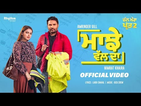 Majhe Wal Da | Amrinder Gill | Nimrat Khaira | Chal Mera Putt 2 | Releasing On 13th March 2020