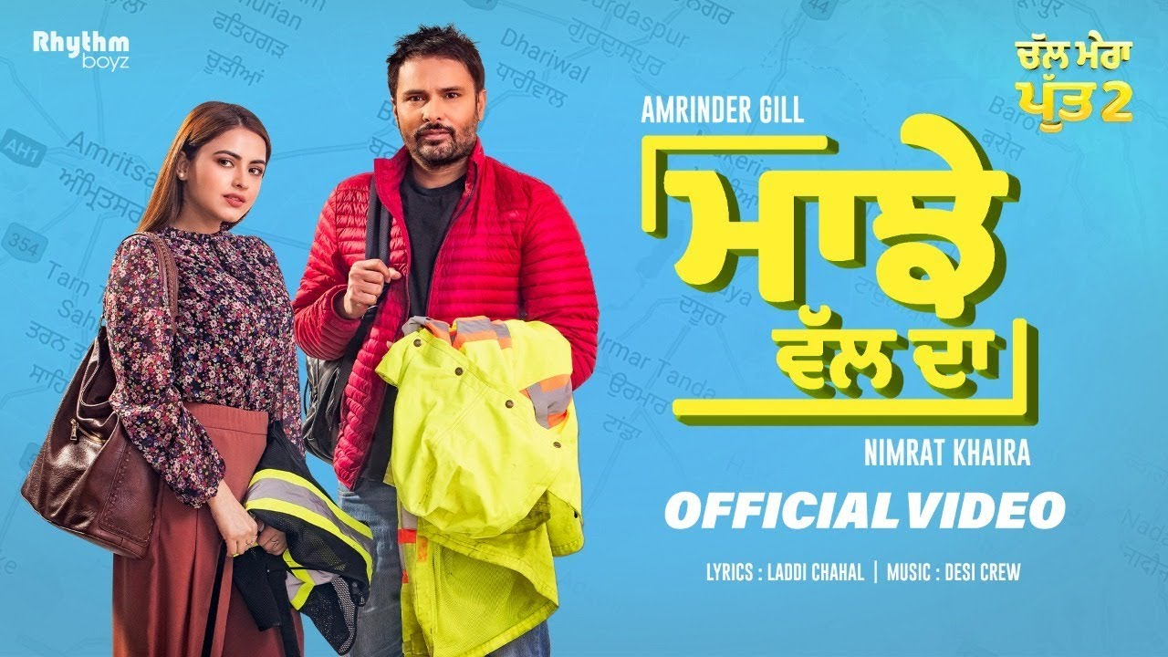 Download Majhe Wal Da | Amrinder Gill | Nimrat Khaira | Chal Mera Putt 2 | Releasing on 13th March 2020