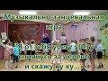 Осень в детском саду Музыкально танцевальная игра Я от тебя убегу убегу спрячусь за дерево mp3