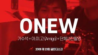 FANCAM SHINee ONEW 골든디스크 가수석 + 아미고 + 단체사진 촬영 샤이니 온유 직캠 by 아이…