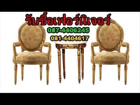 รับซื้อเฟอร์นิเจอร์ไม้เก่า 087 4406245