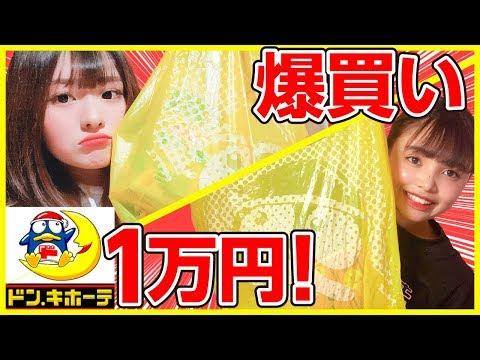 【1万円】ドンキホーテで爆買いしてきた!大量購入品紹介!