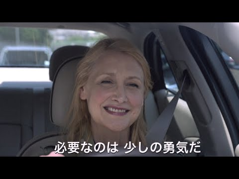 画像: 映画『しあわせへのまわり道』予告編 wrs.search.yahoo.co.jp