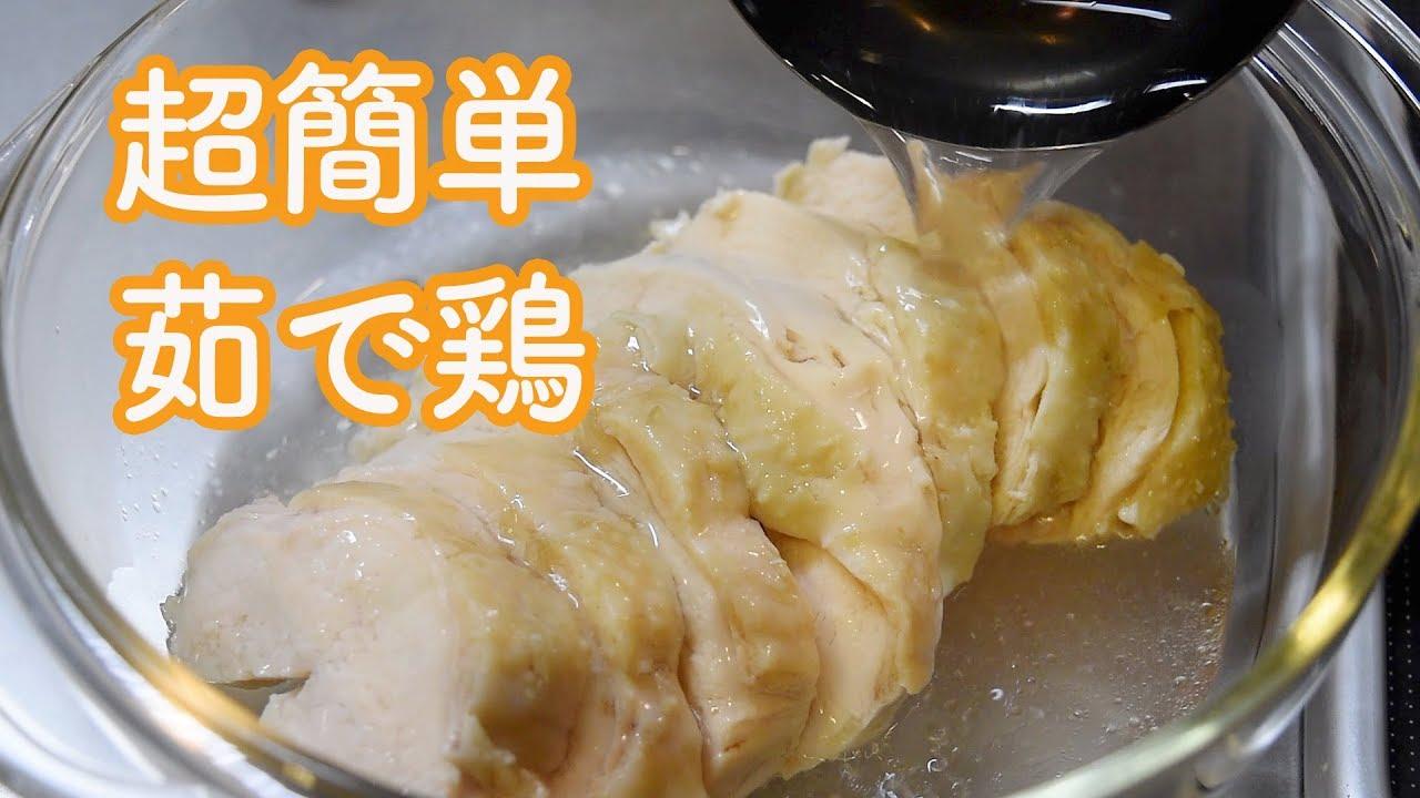 茹で 鶏 胸 方 肉