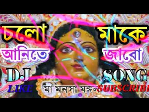 Cholo maa anite jabo - Manasha mangal dj song - LATEST MB MUSIC