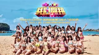 SNH48第四届总决选成员拉票 鞠婧祎
