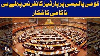 PTI govt invites parliamentary parties to discuss NAP