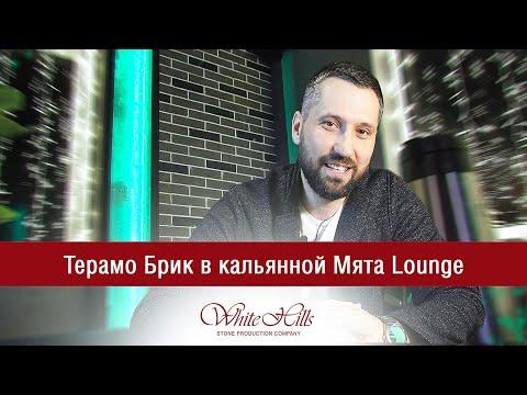 Терамо Брик в кальянной Мята Lounge