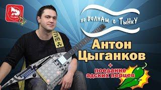 Интервью Антона Цыганкова. Самодельная электронная гитара. Поедание перцев